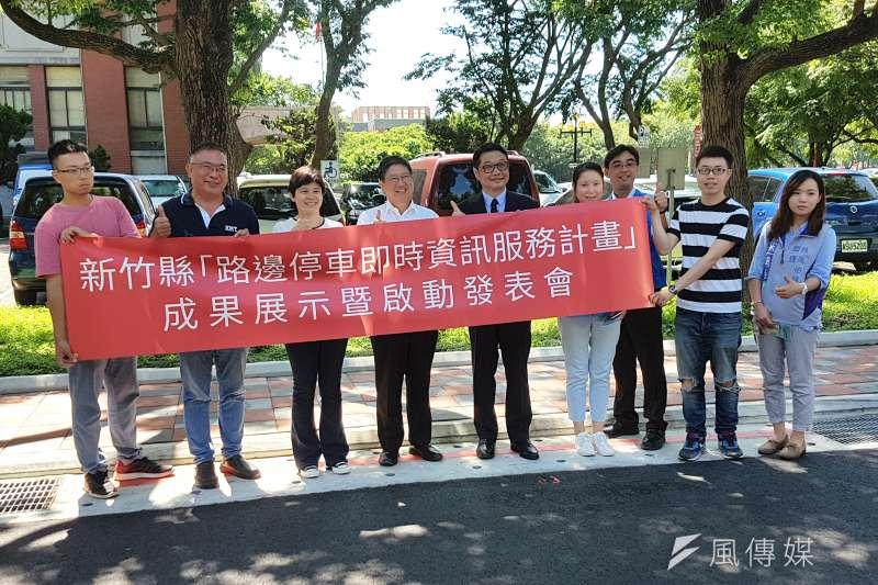 新竹縣政府22日正式啟動「路邊停車即時資訊服務計畫」。(圖/方詠騰攝)