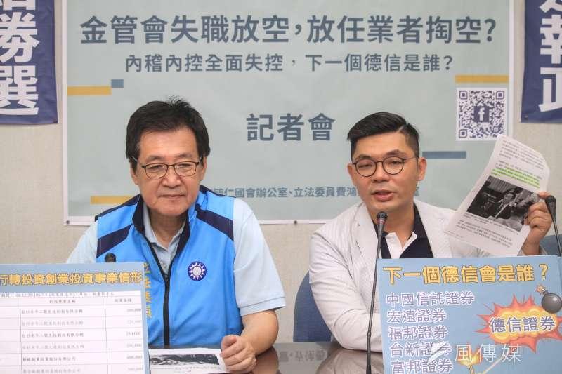 國民黨立委許毓仁(右)、費鴻泰(左)23日於立院召開「前瞻種子基金政策後門大開、金管會失職放空」記者會。(蔡親傑攝)