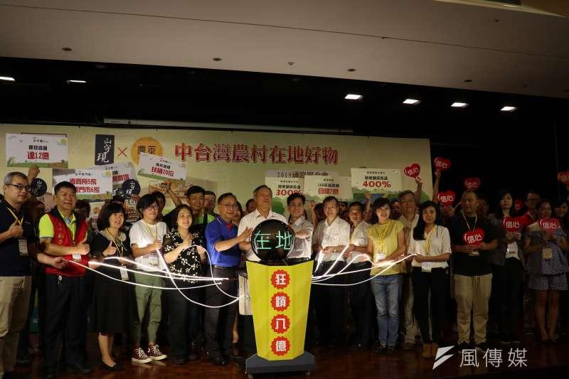水保局啟動中台灣媒合商機,整結旗下輔導多年的「農萊」及「山守現」40個單位農村耕耘夥伴、超過200項農村在地精選好物,希望透過各個通路商增加銷路。(圖/王秀禾攝)