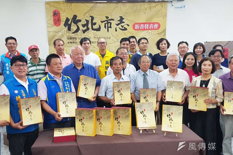 竹北市公所舉行「新修竹北市志」新書發表會,地方仕紳群聚一堂共同見證。(圖/方詠騰攝)