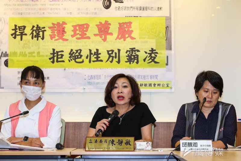 民進黨立委陳靜敏(中)30日舉行「捍衛護理尊嚴, 正視網路性騷擾」記者會,呼籲修正「性騷擾防治法」。(顏麟宇攝)