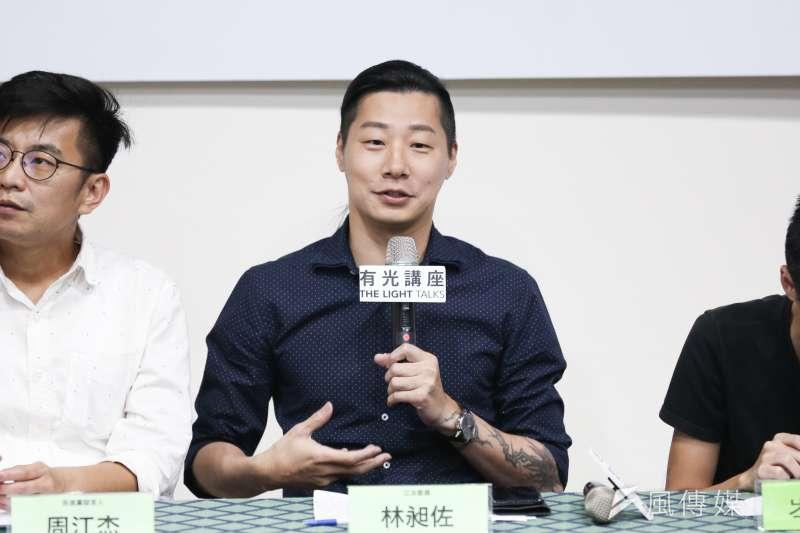 20190904-光合基金會4日舉辦「香港怎麼了,台灣怎麼辦」座談會,立法委員林昶佐主持。(簡必丞攝)