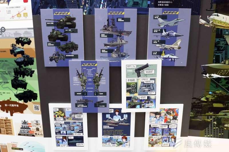 20190911-國防部11日舉行記者會中公布「國防報告書」,將大量資訊圖像化,整本有多達150張的圖表。(蘇仲泓攝)
