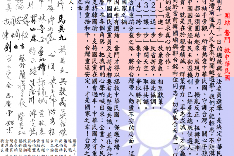 20190912-國民黨榮譽主席連戰、現任黨主席吳敦義及前總統馬英九等31人,12日親筆簽名在報紙刊登「團結、奮鬥、救中華民國」聲明,呼籲前鴻海董事長郭台銘與高雄市長韓國瑜合作。