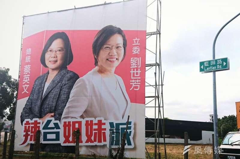 距離2020總統立委選舉投票日不到四個月,左楠出現總統蔡英文、立委劉世芳合體看板。(圖/徐炳文攝)