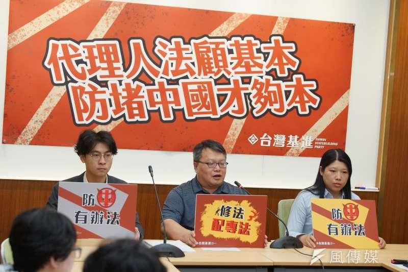 台灣基進與民進黨19日召開「境外勢力影響透明法」草案公布記者會。(盧逸峰攝)
