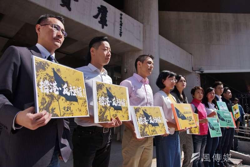 20190925-立委鄭運鵬、林昶佐等出席「撐香港、反極權,929全民站出來」記者會。(盧逸峰攝)