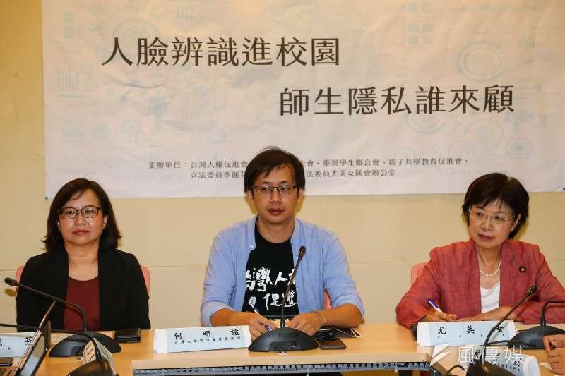 台灣人權促進會何明諠(中)、民進黨立委李麗芬(左)、尤美女(右)26日召開「人臉辨識進校園,師生隱私誰來顧」記者會。(顏麟宇攝)