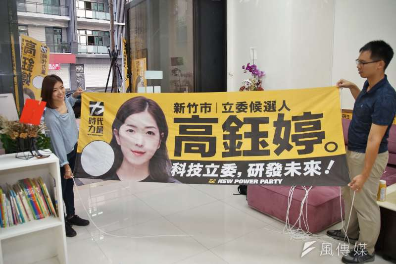 20190926-時代力量新竹市立委參選人高鈺婷接受《風傳媒》採訪,展示競選布條。(盧逸峰攝)