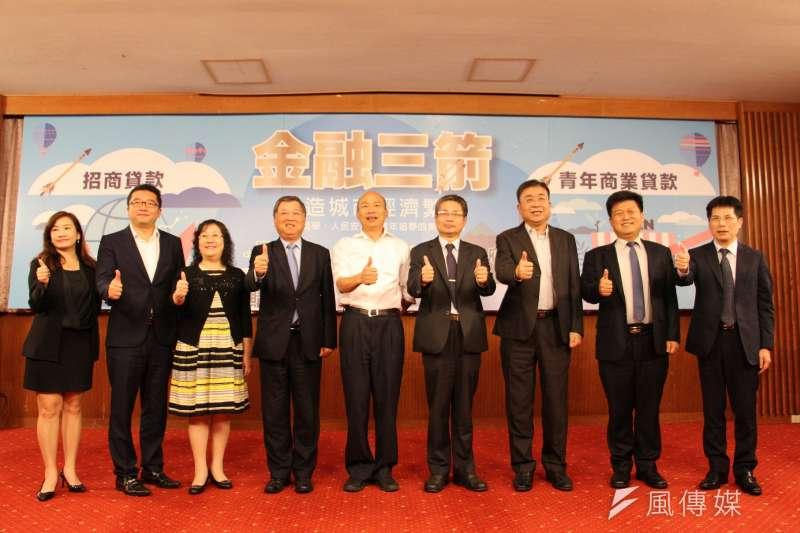 高雄市政府在四維行政中心舉辦「高銀配合市府政策性貸款記者會」。(圖/徐炳文攝)