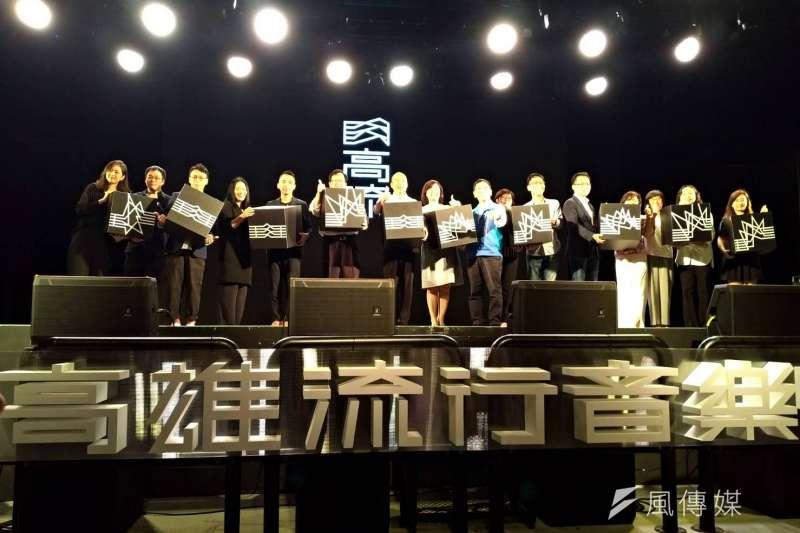 高雄市長韓國瑜(中)出席高雄流行音樂中心辦理主視覺(CI)記者會,首度公布高流官網與CI識別系統意象。(圖/徐炳文攝)