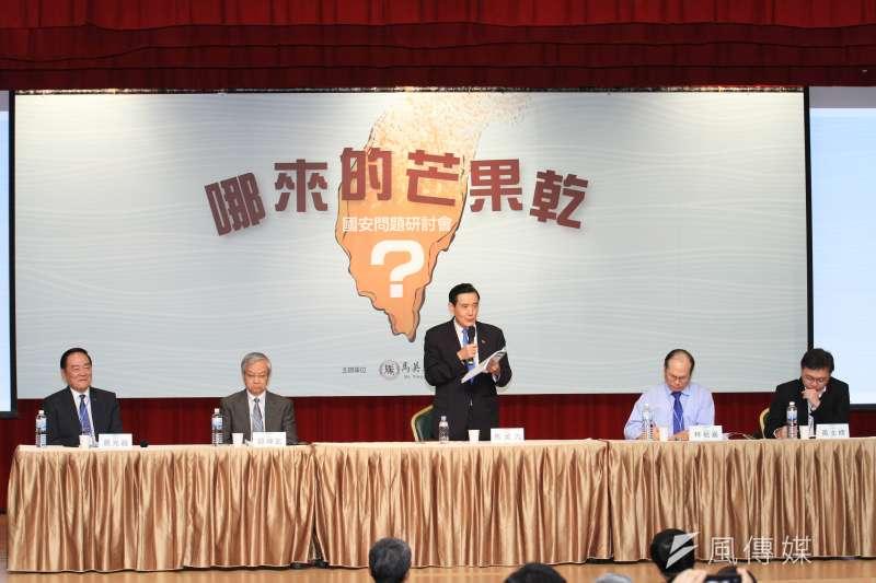 馬英九基金會舉辦「台灣的國安問題研討會」,目前集結成書。(蔡親傑攝)