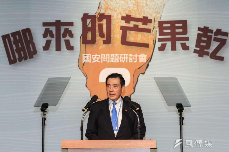 20191005-前總統馬英九出席馬英九基金會舉辦「台灣的國安問題研討會」。(蔡親傑攝)
