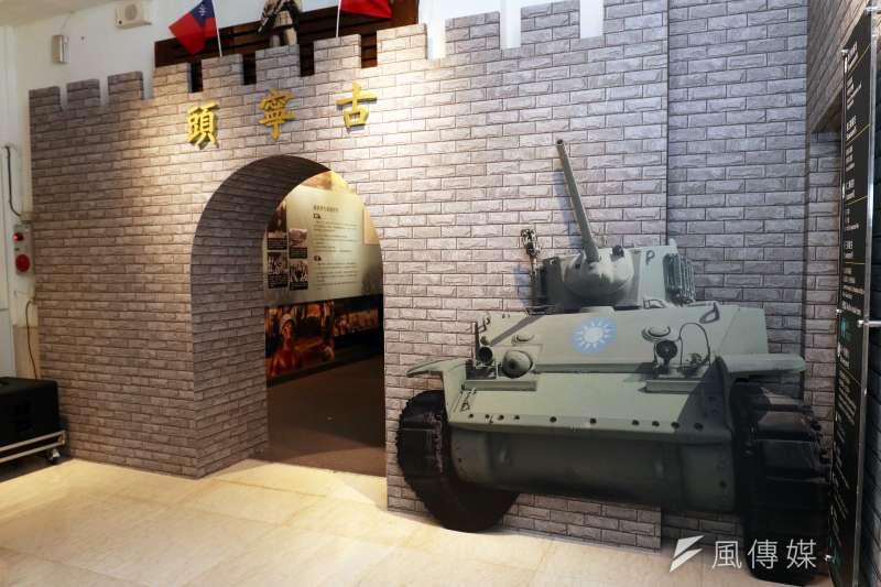 古寧頭暨登步島戰役將屆滿70周年,國防部舉辦紀念特展,並於18日起在國軍軍史館登場。(蘇仲泓攝)