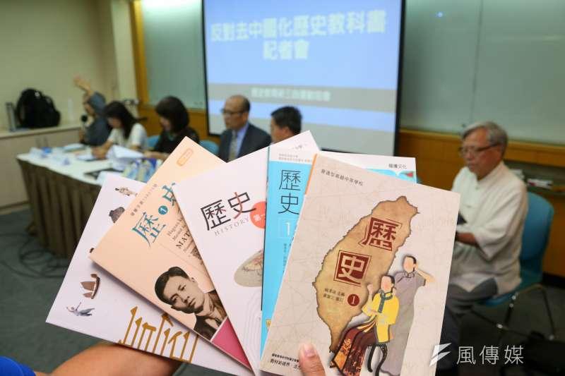 台灣的歷史課本卻是因為執政者欲長期執政的野心,刪除跟中國相關的,讓兩岸矛盾越之劇烈。圖為歷史教育新三自運動協會2019年10月24日召開「反對108去中國化歷史教科書記者會」。(資料照,顏麟宇攝)
