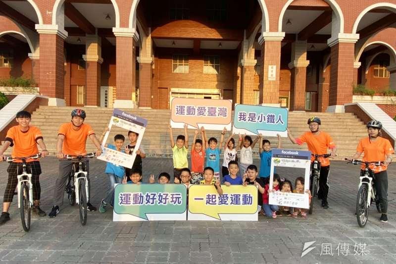 臺南市體育處今年首次結合運動i臺灣「單車運動樂活計畫」,舉辦「漫遊親子騎-運動小鐵人」。(圖/徐炳文攝)