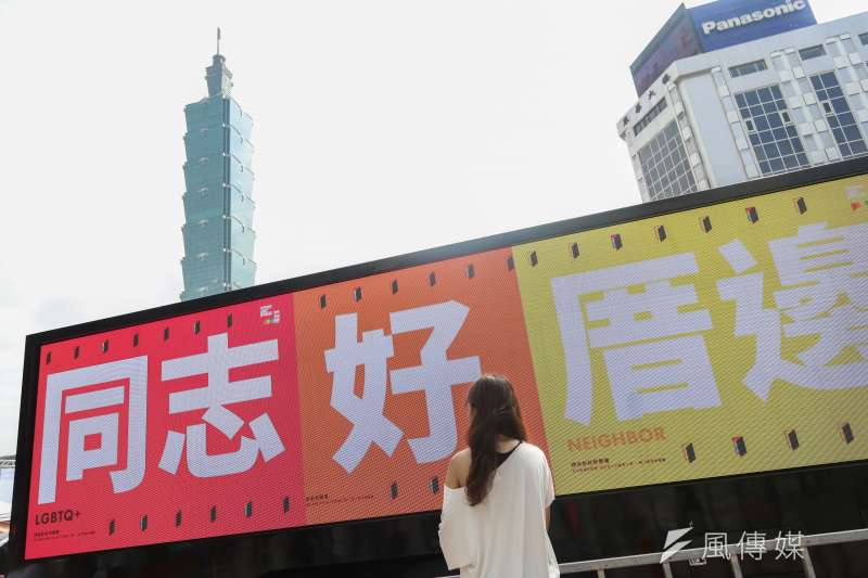 20191026-「同志好厝邊 Together, Make Taiwan Better」遊行。(簡必丞攝)