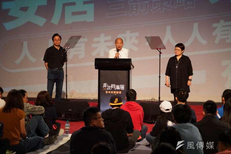 20191027-國民黨總統參選人韓國瑜27日出席青年政策論壇。(盧逸峰攝)