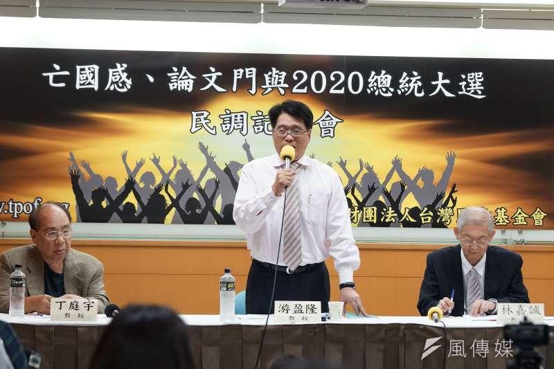 20191028-台灣民意基金會董事長游盈隆於28日出席「亡國感、論文門與2020總統大選」民調發表會。(盧逸峰攝)