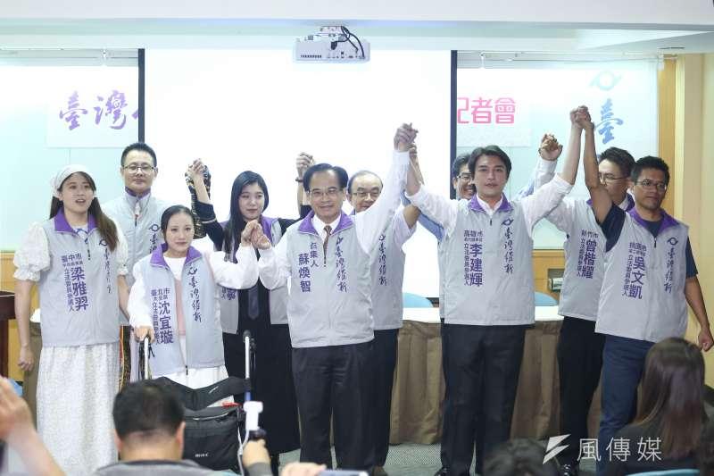 台灣維新黨29日公布2020年立委參選人名單,黨主席蘇煥智(中)帶領各參選人高呼口號。(陳品佑攝)