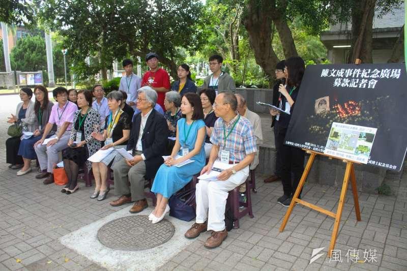 陳文成基金會2日於台大舉行「陳文成事件紀念廣場募款記者會」,盼能在明年7月2日前180天完成募款。(蔡親傑攝)
