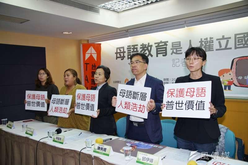 作者認為,台灣目前的母語教育有其盲點,並提出改善方法。圖為台灣教授協會於2019年11月5日舉行「母語教育是人權立國的基本」記者會。(資料照,盧逸峰攝)