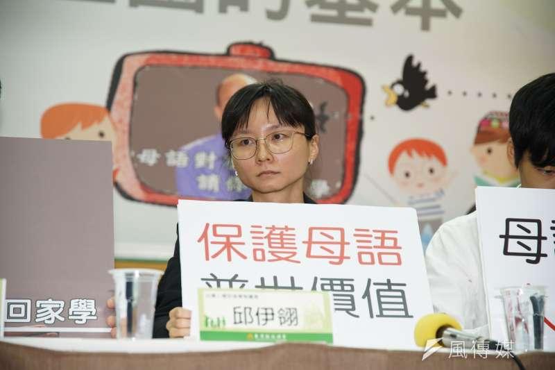 20191105-台灣教授協會於5日舉行「母語教育是人權立國的基本」記者會,台灣人權促進會秘書長邱伊翎出席。(盧逸峰攝)