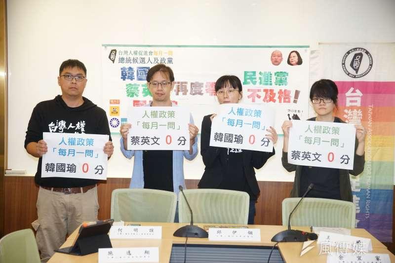 台灣人權促進會召開「人權團體每月一問,韓國瑜、蔡英文再度零分」記者會。(盧逸峰攝)