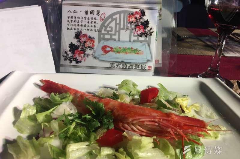 西斗金迷紫香紅酒晚宴以八仙過海為主題推出八道特色料理。(圖/記者王秀禾攝)