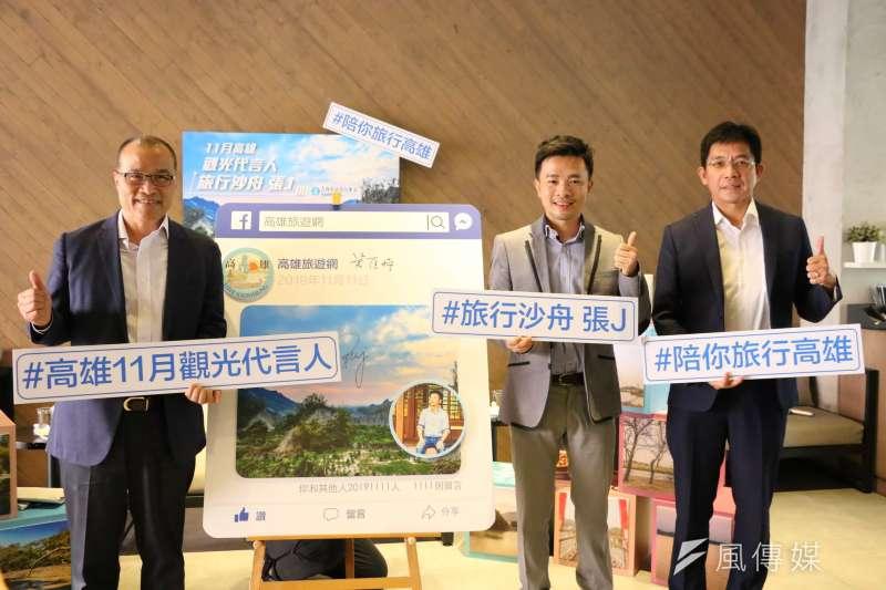 高雄市副市長葉匡時(左一) 與11月份觀光代言人「旅行沙舟/張J」(右二)在秋高氣爽的11月裡陪民眾一起旅讀高雄。(圖/徐炳文攝)