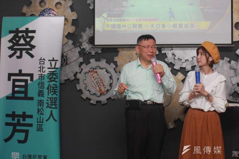 台北市長柯文哲16日晚間參加民眾黨立委參選人蔡宜芳的志工聯誼餐敘。(方炳超攝)