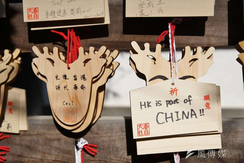 20191116-奈良春日大社繪馬引發中港遊客筆戰,「光復香港、時代革命」」的繪馬隔壁,有人特意掛上「HK is part of CHINA!!」的繪馬。(盧逸峰攝)