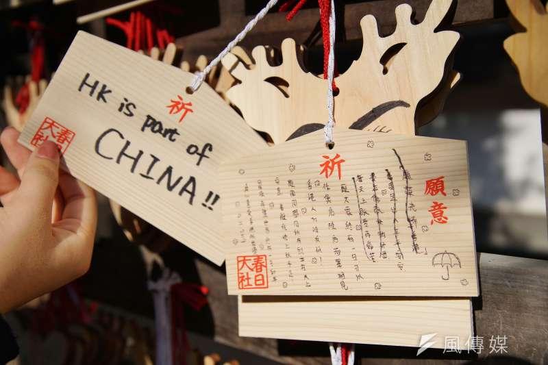 奈良春日大社繪馬引發中港遊客筆戰,一塊寫著「願榮光歸香港,手足出入平平安安……」的繪馬遭到有心人士惡意用奇異筆劃掉部分語句。(盧逸峰攝)