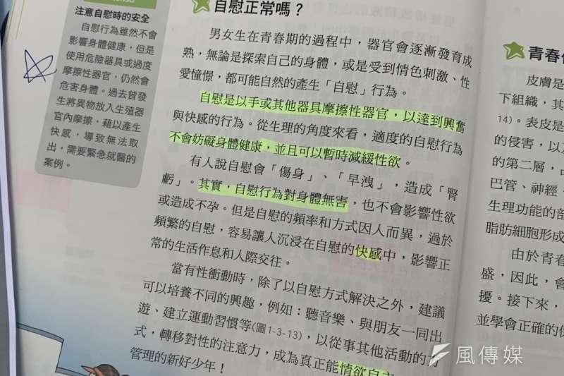 20191119-中華民國家長協會、下一代幸福聯盟、宗教聯盟等團體19日於教育部門口抗議現行性教育與性平教育之「不當內容」,圖為課本提及自慰部份。(謝孟穎攝)