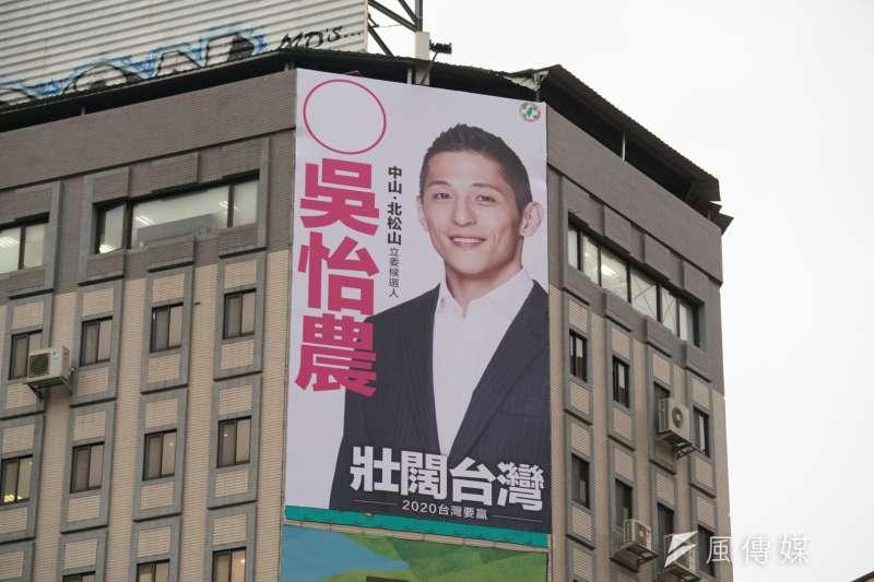 20191119-立委參選人吳怡農之競選看板。(盧逸峰攝)