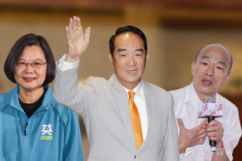 宋楚瑜參選於總統選局影響不大,但必然衝擊國會與政黨生態。左起:蔡英文 (蔡親傑攝)+宋楚瑜(盧逸峰攝)+韓國瑜(蔡親傑攝)