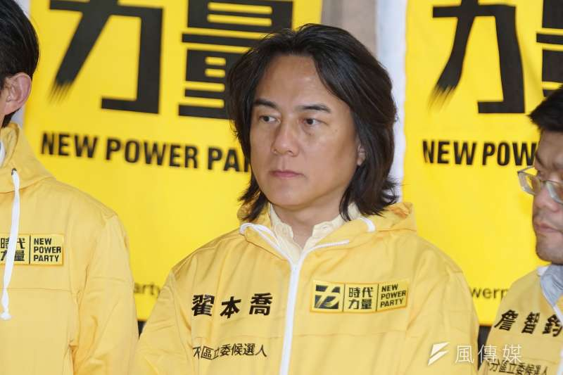 20191119-時代力量19日舉行不分區立委參選記者會,翟本喬出席。(盧逸峰攝)