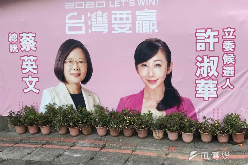 在台北市信義區參選立委的許淑華,宣傳看板全部粉紅色調,而且不見民進黨徽。(風傳媒攝)