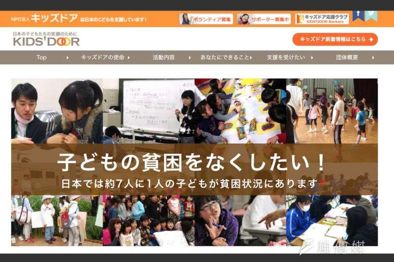 日本貧窮兒童問題嚴峻。(翻攝NPO法人官網)