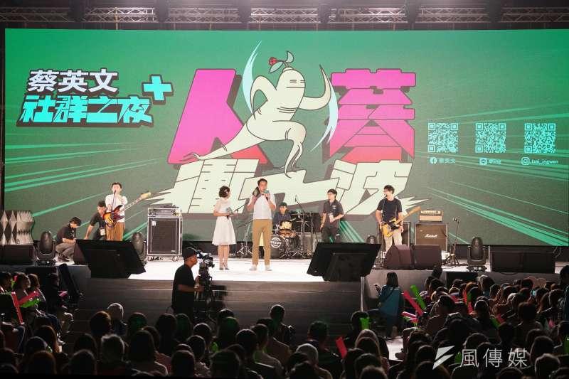 20191203-滅火器樂團等音樂團體3日出席「蔡英文社群之夜」活動。(盧逸峰攝)