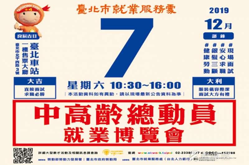 臺北市就業服務處在年前舉辦最後一波大型徵才!「中高齡總動員」就業博覽會將於12月7日舉辦。(圖/台北市就業服務處提供)