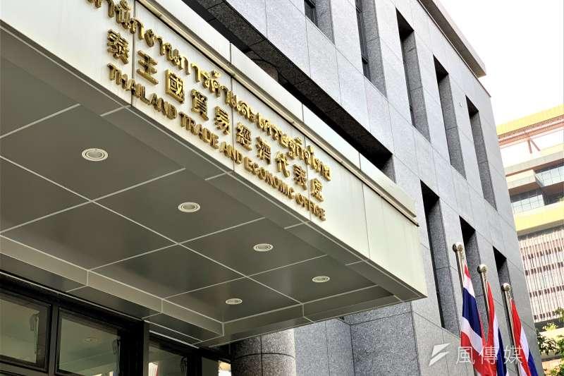 我們給泰國免簽待遇,泰國却要台灣民眾的財力證明。圖為泰國駐台外交代表機構「泰國貿易經濟辦事處」(EETO)(簡恒宇攝)