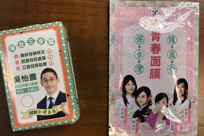 力拚2020國會過半,民進黨替各立委候選人推出「台灣好浴皂」、「青春面膜」等客製化競選小物,吸引選民目光。(黃信維攝)