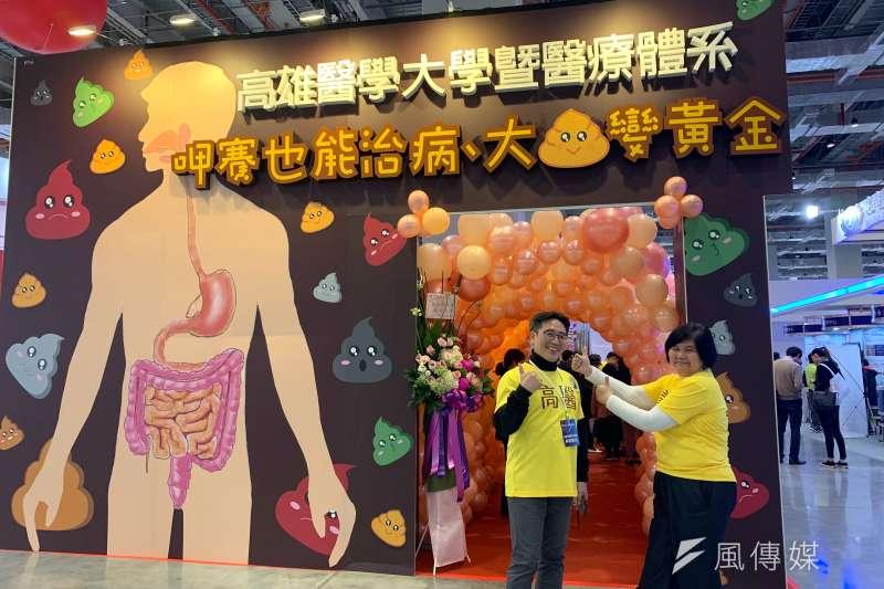 2019台灣醫療科技展,高雄醫學大學暨醫療體系