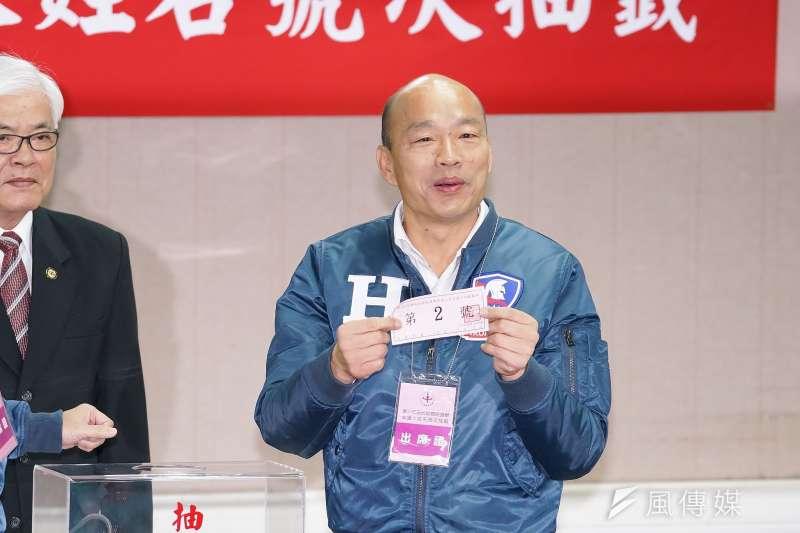 20191209-國民黨正副總統召集人韓國瑜9日出席選舉號次抽籤。(盧逸峰攝)