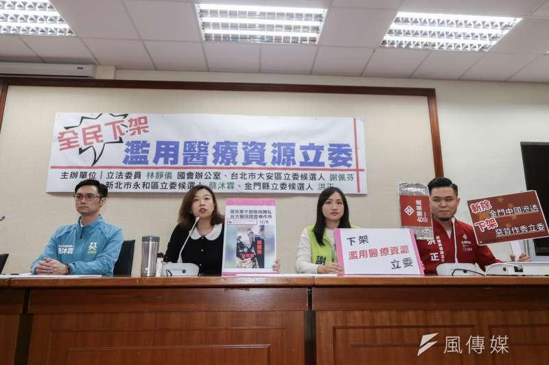 民進黨立委林靜儀(左二)與其他立委候選人10日召開「全民下架濫用醫療資源立委」記者會。(簡必丞攝)