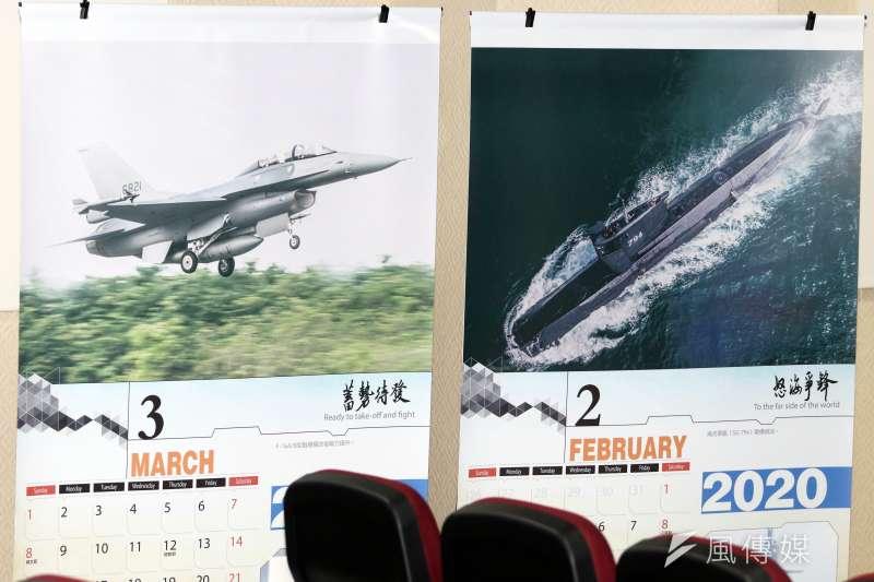 20191210-國防部利用10日召開例行記者會機會,公布2020年國軍形象月曆。(蘇仲泓攝)