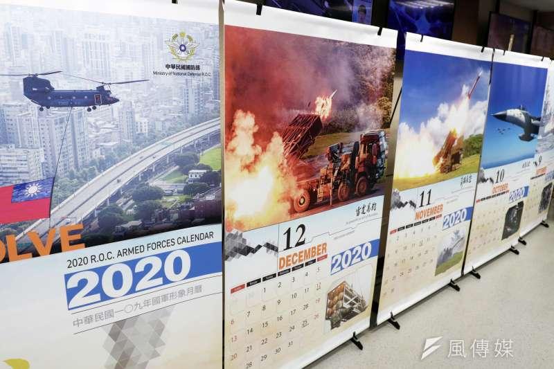 國防部利用10日召開例行記者會機會,公布2020年國軍形象月曆。(蘇仲泓攝)