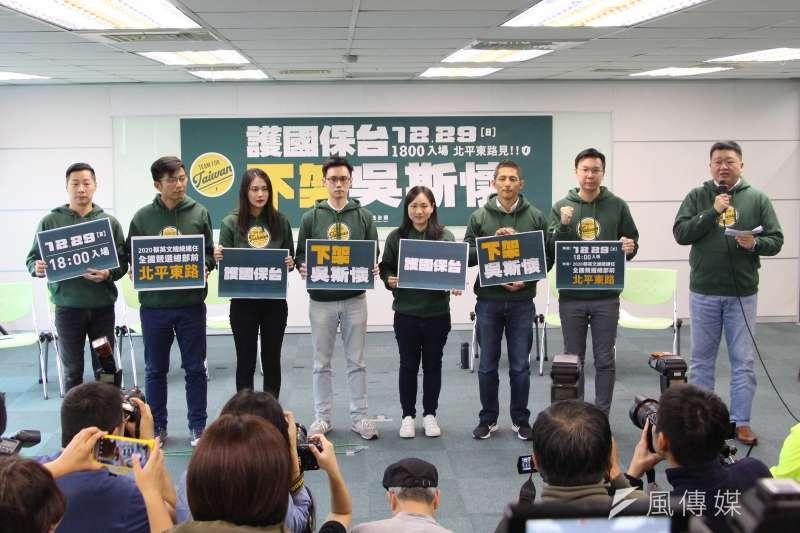 I20191220-民進黨20日舉辦記者會舉辦「護國保台,下架吳斯懷」活動記者會。(民進黨中央提供)