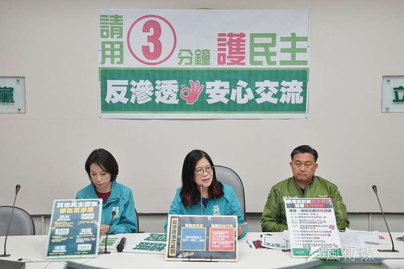 立法院會31日預計處理《反滲透法》草案。(資料照,盧逸峰攝)